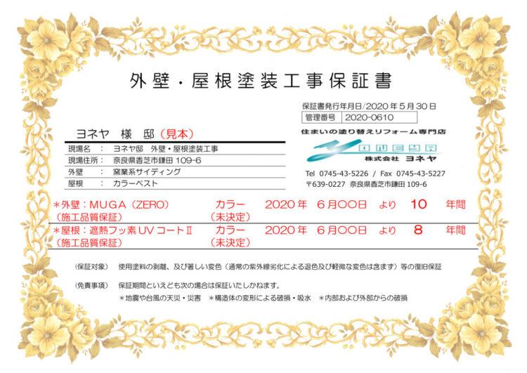 奈良の香芝市の株式会社ヨネヤの外壁塗装と屋根塗装の保証書