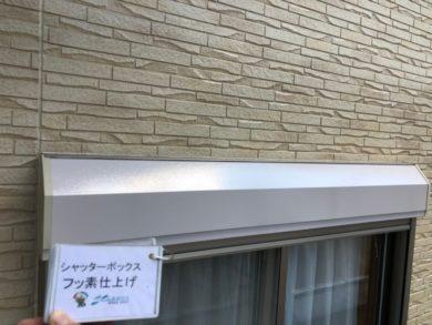 奈良大和郡山市N様邸 外壁塗装・ベランダ防水工事 シャッターボックスフッ素仕上げ