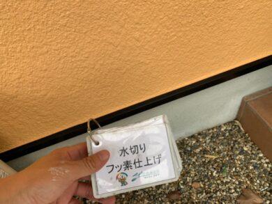 奈良北葛城郡王寺町S様邸 外壁塗装・防水工事 水切りフッ素仕上げ