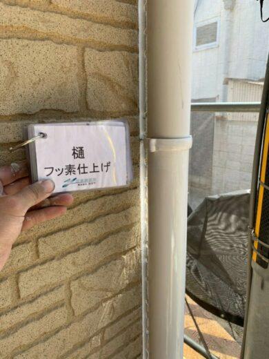 奈良香芝市K様 外壁塗装・屋根塗装・防水工事 樋フッ素仕上げ