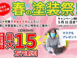 奈良を元気に企画第2弾!「春の塗装祭」緊急開催決定!