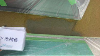 奈良葛城市T様 外壁塗装・ベランダ防水工事 下地補修