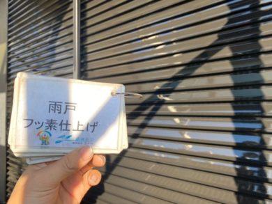 奈良大和高田市O様邸 外壁塗装・屋根塗装・防水工事 雨戸フッ素仕上げ