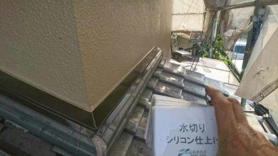 奈良香芝市T様 外壁塗装 水切りシリコン仕上げ