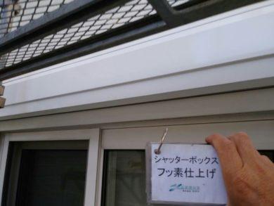 奈良生駒市M様邸 外壁塗装・屋根塗装・外塀塗装・防水工事 シャッターボックスフッ素仕上げ