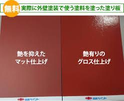 奈良の香芝市の株式会社ヨネヤの外壁塗装と屋根塗装のツヤありのグロス仕上げとツヤを抑えたマット仕上げの色見本の画像