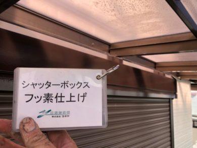 奈良香芝市N様 外壁塗装・屋根塗装・防水工事 シャッターボックスフッ素仕上げ
