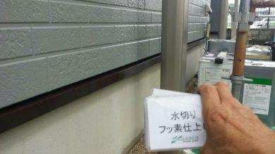 奈良香芝市K様 外壁塗装・屋根塗装・ベランダ防水工事 水切りフッ素仕上げ