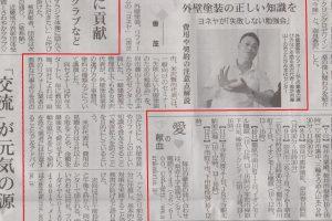 奈良新聞様に掲載して頂きました!!9月4日号