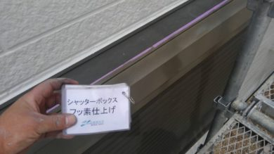 奈良・奈良市M様 外壁塗装・防水工事 シャッターボックスフッ素仕上げ