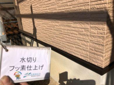奈良奈良市U様邸 外壁塗装・屋根塗装・ベランダ防水工事 水切りフッ素仕上げ