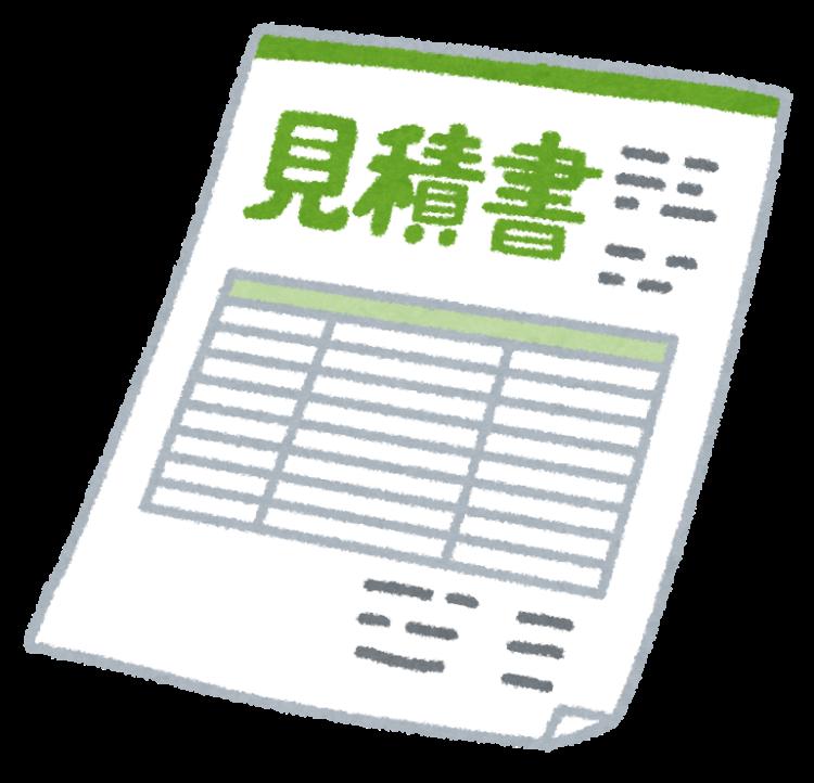 奈良の香芝市の株式会社ヨネヤの外壁塗装と屋根塗装の見積書