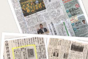 奈良新聞様に掲載して頂きました!!!