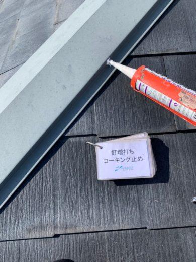 奈良香芝市I様邸 屋根塗装工事 釘増し打ちコーキング止め
