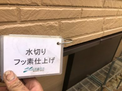 奈良香芝市N様 外壁塗装・屋根塗装・防水工事 水切りフッ素仕上げ