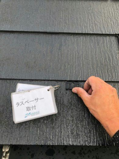奈良・生駒市O様、外壁塗装・屋根塗装 屋根タスペーサー取付