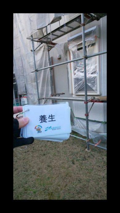 奈良香芝市H様邸 外壁塗装・屋根塗装・防水工事」 養生