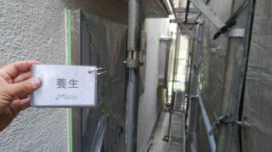 奈良北葛城郡上牧町K様邸 外壁塗装・ベランダ防水工事 養生