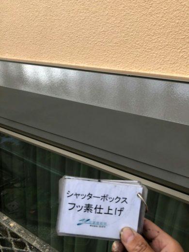 奈良・生駒市O様、外壁塗装・屋根塗装 付帯部のフッ素仕上げ(シャッターボックス)
