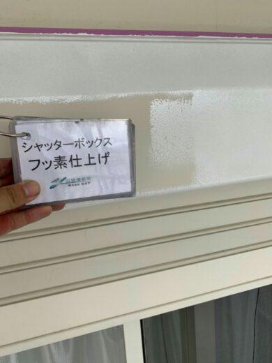 奈良香芝市K様 外壁塗装・屋根塗装・防水工事 シャッターボックスフッ素仕上げ