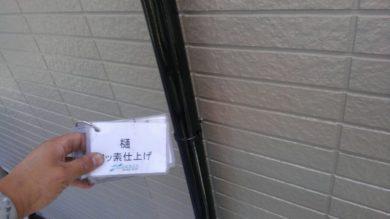 奈良・葛城市M様 外壁塗装・屋根塗装 樋等の付帯部