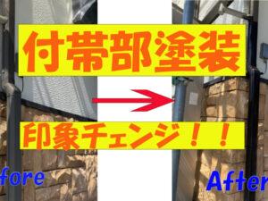 付帯部ってどこ?なぜ付帯部に塗装が必要なの?動画も交えて付帯部塗装を詳しく解説!