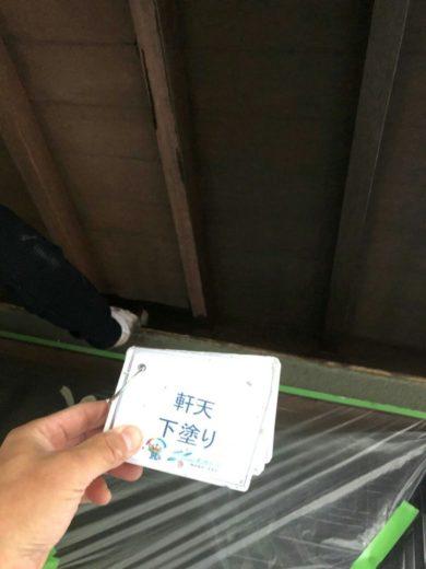 奈良北葛城郡河合町Y様 外壁塗装・その他の工事 軒天下塗り