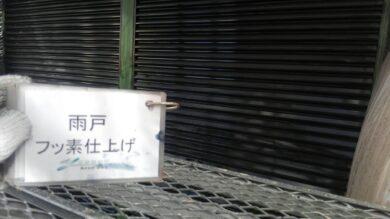 奈良生駒郡平群町M様邸 外壁塗装・屋根塗装・防水工事 雨戸フッ素仕上げ