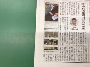 ヨネヤの記事がリフォーム産業新聞に掲載されました!