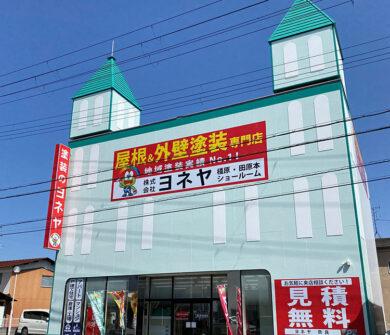 外壁塗装・屋根塗装のヨネヤ 外壁塗装 橿原・田原本ショールーム