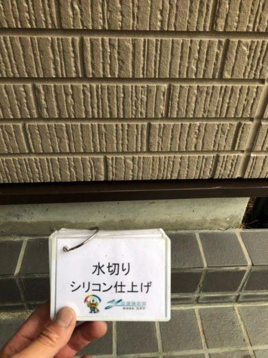 奈良香芝市I様 外壁塗装工事 水切りシリコン仕上げ