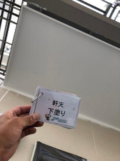 奈良生駒市N様 外壁塗装・屋根カバー工法・ベランダ防水工事・外塀塗装 軒天下塗り