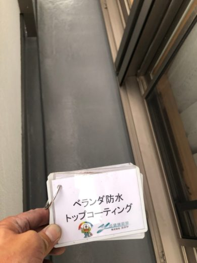 奈良生駒市N様 外壁塗装・屋根カバー工法・ベランダ防水工事・外塀塗装 ベランダ防水トップコーティング