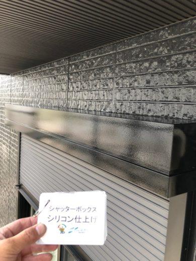 奈良北葛城郡上牧町N様 外壁塗装工事 シャッターボックスシリコン仕上げ