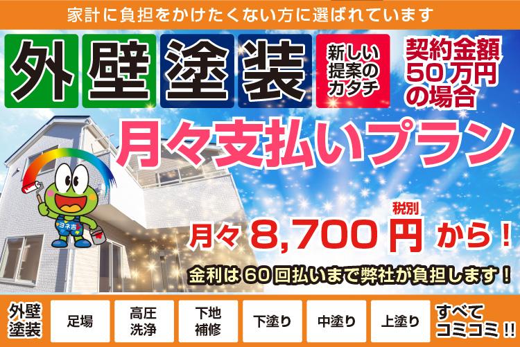 外壁塗装月々支払いプラン 契約金額50万円の場合 月々8,700円(税別)から!