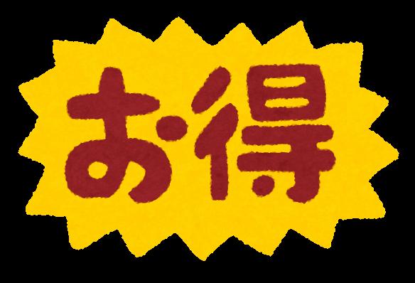 奈良の香芝市の株式会社ヨネヤの外壁塗装と屋根塗装のお得