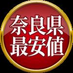 奈良県最安値