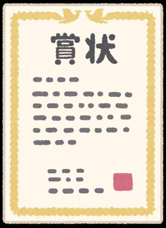 奈良の香芝市の株式会社ヨネヤの外壁塗装と屋根塗装の賞状