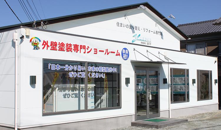 ヨネヤ 本社(香芝ショールーム)