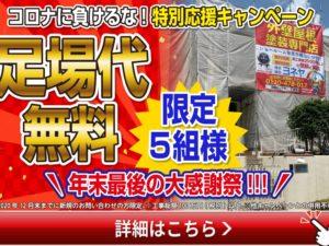 足場無料キャンペーン実施!! 限定5組様!! 2020年12月14日~2020年12月26日まで