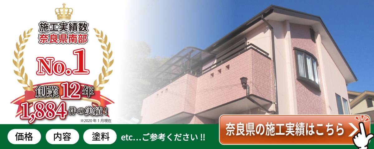 外壁塗装奈良ドットコム-株式会社ヨネヤ 施工実績数奈良県No.1 創業12年1884件の実績!施工実績一覧へ