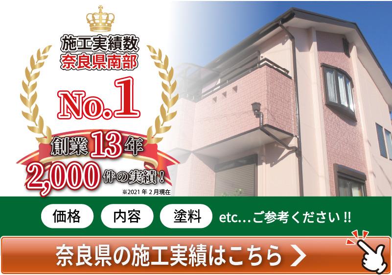 外壁塗装奈良ドットコム-株式会社ヨネヤ 施工実績数奈良県No.1 創業13年2000件以上の実績!施工実績一覧へ