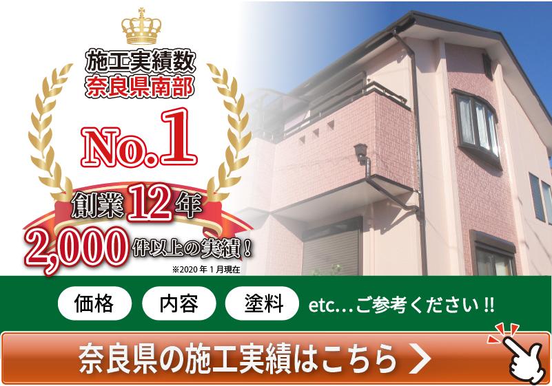 外壁塗装奈良ドットコム-株式会社ヨネヤ 施工実績数奈良県No.1 創業12年2000件以上の実績!施工実績一覧へ