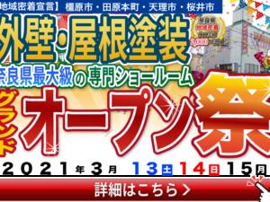 外壁塗装専門ショールーム 橿原・田原本店 グランドオープン祭!!