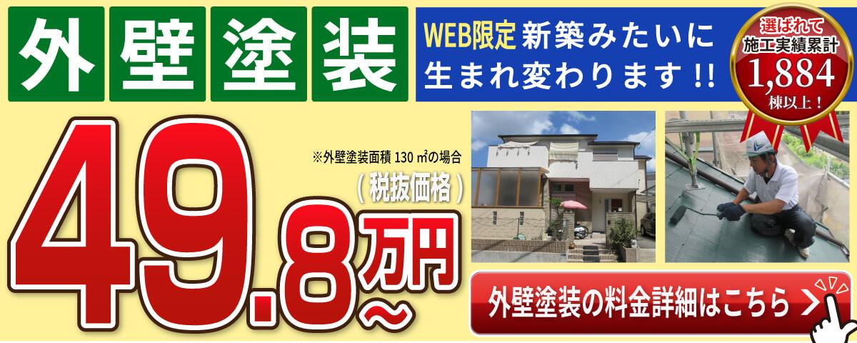 外壁塗装 49.8万円 WEB限定新築みたいに生まれ変わります