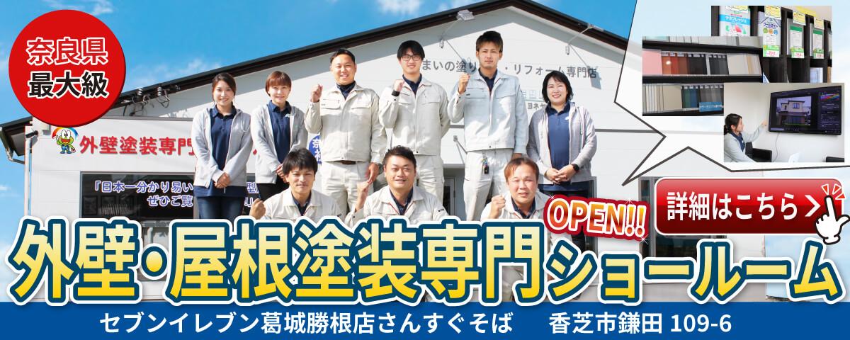 奈良県最大級 外壁塗装専用ショールームオープン!セブンイレブン葛城勝根店さんすぐそば「香芝市鎌田109-6」