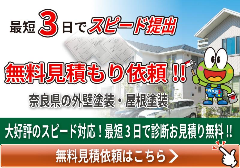 最短3日無料スピード見積依頼!!奈良県の外壁塗装・屋根塗装 無料見積もり依頼