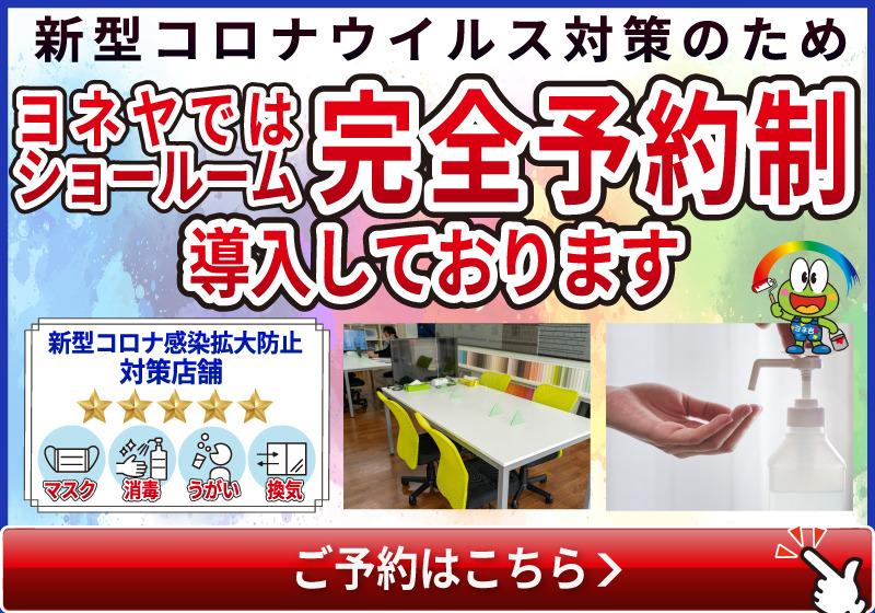 新型コロナウイルス対策のためヨネヤではショールーム完全予約制を導入しております